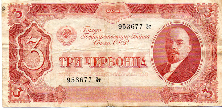 I bought this 3 Chervontsa note (30 rubles) at a Soviet flea market in Tbilisi.