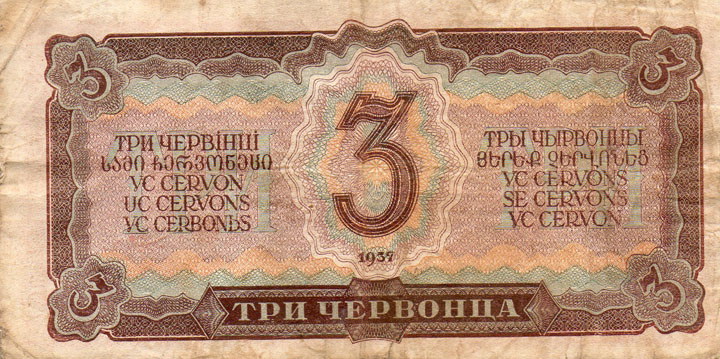 The back face of the 3 Chervonetsa bill which names the note in Russian, Ukrainian, Georgian, Armenian,